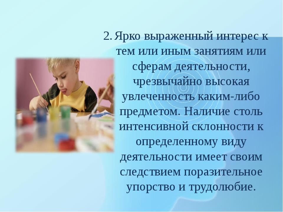 Ярко выраженный интерес к тем или иным занятиям или сферам деятельности, чрез...
