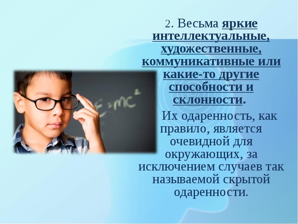 2. Весьма яркие интеллектуальные, художественные, коммуникативные или какие-т...