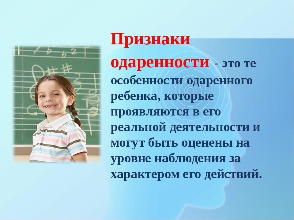 Признаки одаренности - это те особенности одаренного ребенка, которые проявля...