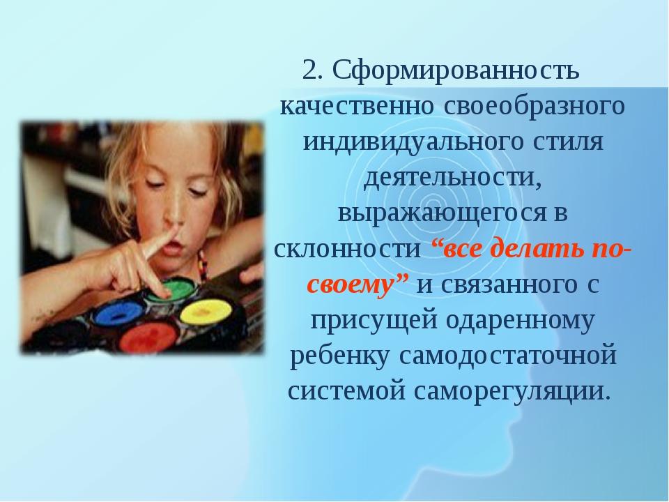 2. Сформированность качественно своеобразного индивидуального стиля деятельно...