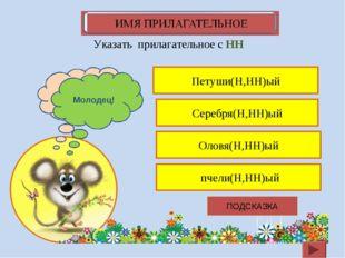 Петуши(Н,НН)ый Указать прилагательное с НН Серебря(Н,НН)ый Оловя(Н,НН)ый пчел