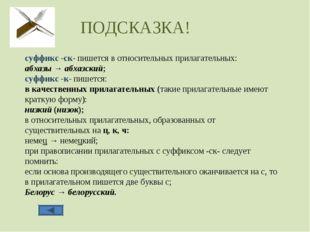 суффикс -ск- пишется в относительных прилагательных: абхазы → абхазский; суфф