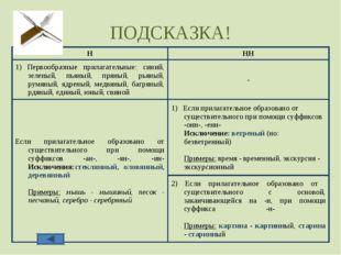 ПОДСКАЗКА! ННН 1) Первообразные прилагательные: синий, зеленый, пьяный, пря