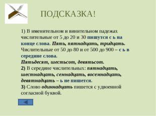 ПОДСКАЗКА! 1) В именительном и винительном падежах числительные от 5 до 20 и