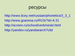 ресурсы http://www.licey.net/russian/phonetics/3_3_1 http://www.gramma.ru/RUS
