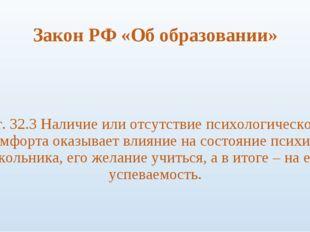 Закон РФ «Об образовании» Ст. 32.3 Наличие или отсутствие психологического ко