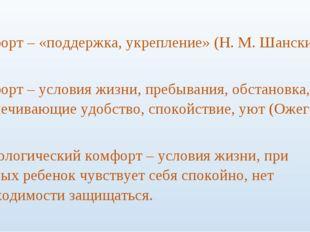 Комфорт – «поддержка, укрепление» (Н. М. Шанский). Комфорт – условия жизни, п