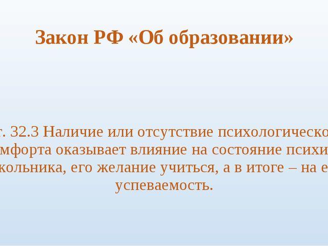 Закон РФ «Об образовании» Ст. 32.3 Наличие или отсутствие психологического ко...