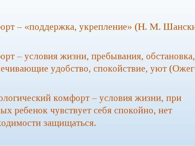Комфорт – «поддержка, укрепление» (Н. М. Шанский). Комфорт – условия жизни, п...