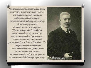 Милюков Павел Николаевич более известен в современной России как политический