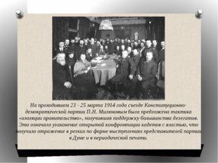 На проходившем 23 - 25 марта 1914 года съезде Конституционно-демократической