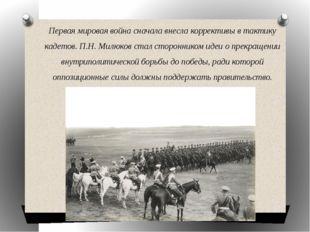 Первая мировая война сначала внесла коррективы в тактику кадетов. П.Н. Милюко