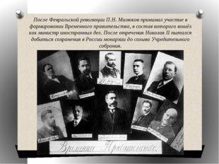 После Февральской революции П.Н. Милюков принимал участие в формировании Врем