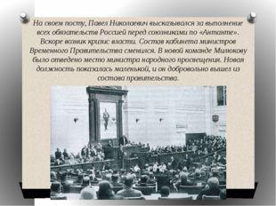 На своем посту, Павел Николаевич высказывался за выполнение всех обязательств