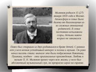 Милюков родился 15 (27) января 1859 года в Москве. Атмосфера в семье была дал
