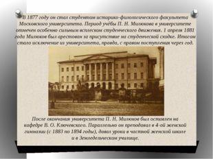 В 1877 году он стал студентом историко-филологического факультета Московского