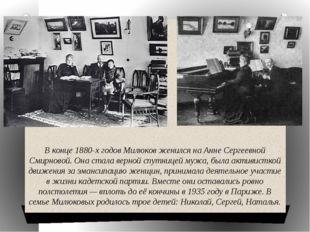 В конце 1880-х годов Милюков женился на Анне Сергеевной Смирновой. Она стала
