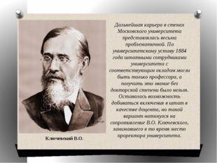 Дальнейшая карьера в стенах Московского университета представлялась весьма пр