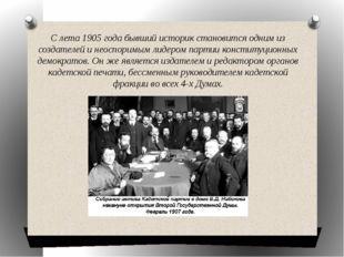 С лета 1905 года бывший историк становится одним из создателей и неоспоримым