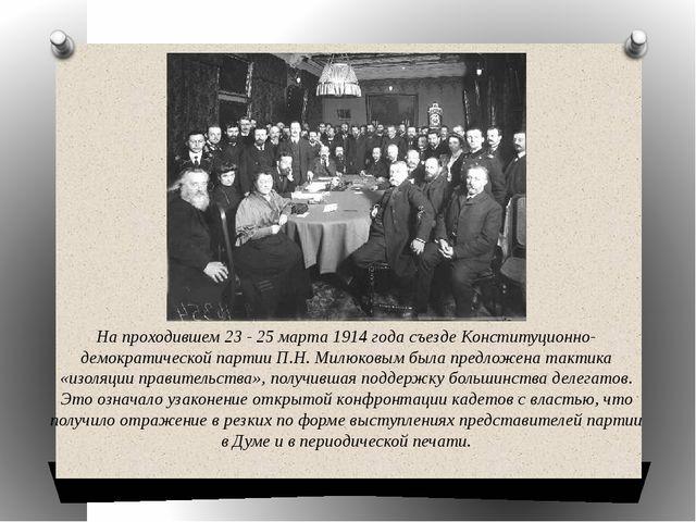 На проходившем 23 - 25 марта 1914 года съезде Конституционно-демократической...