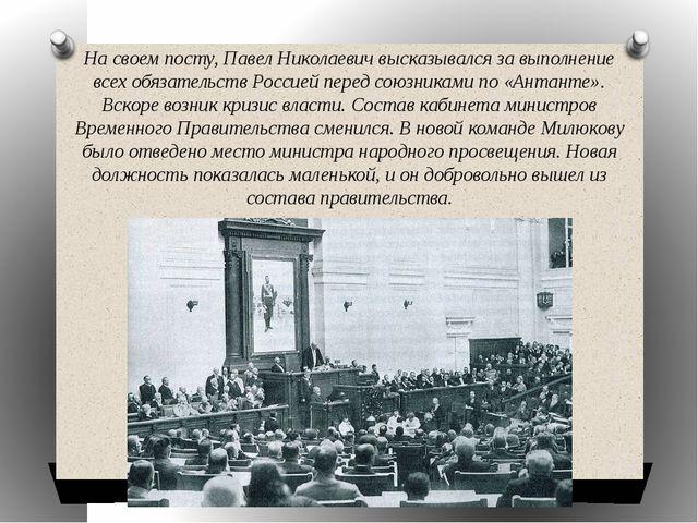 На своем посту, Павел Николаевич высказывался за выполнение всех обязательств...