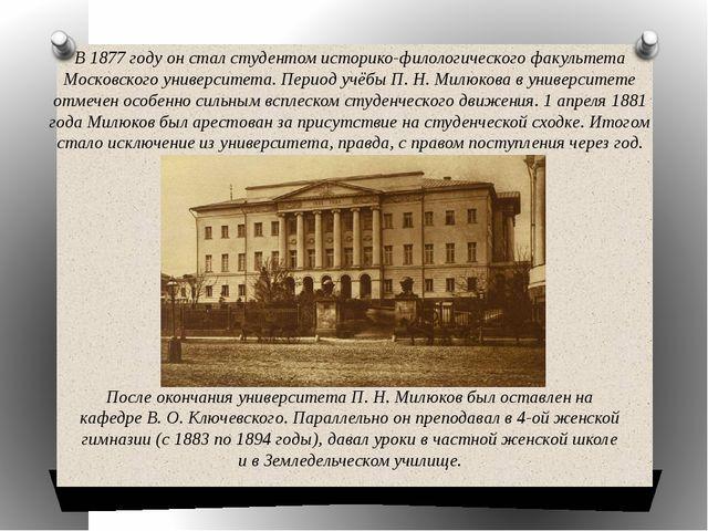 В 1877 году он стал студентом историко-филологического факультета Московского...