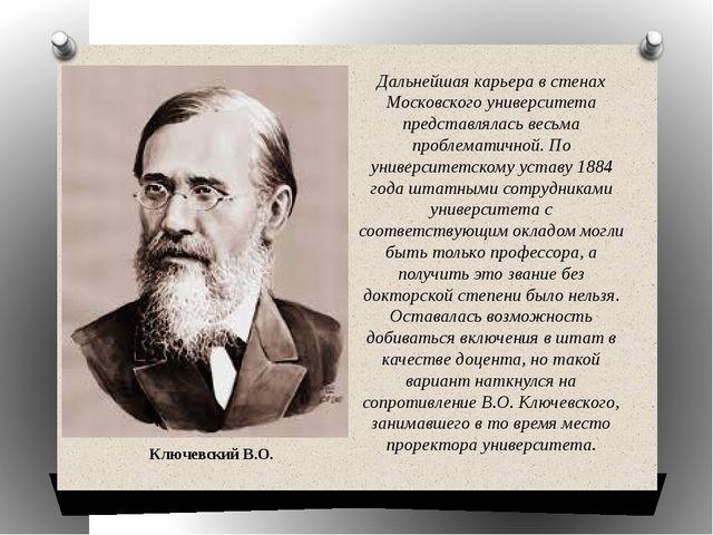 Дальнейшая карьера в стенах Московского университета представлялась весьма пр...