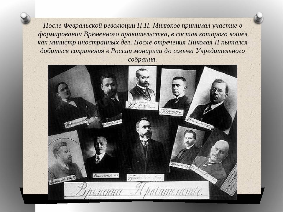 После Февральской революции П.Н. Милюков принимал участие в формировании Врем...
