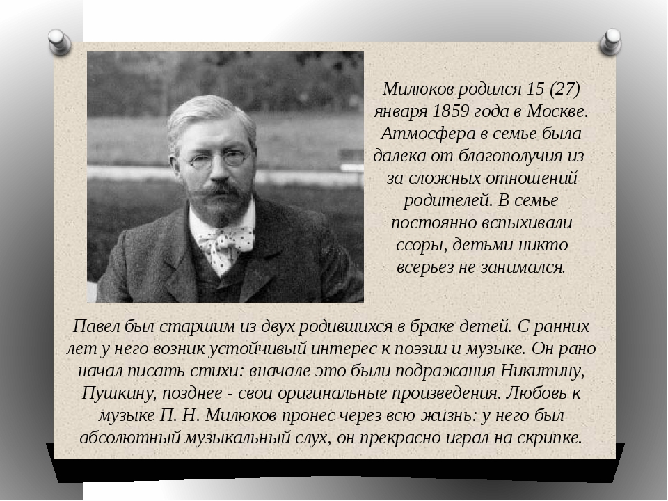 Милюков родился 15 (27) января 1859 года в Москве. Атмосфера в семье была дал...