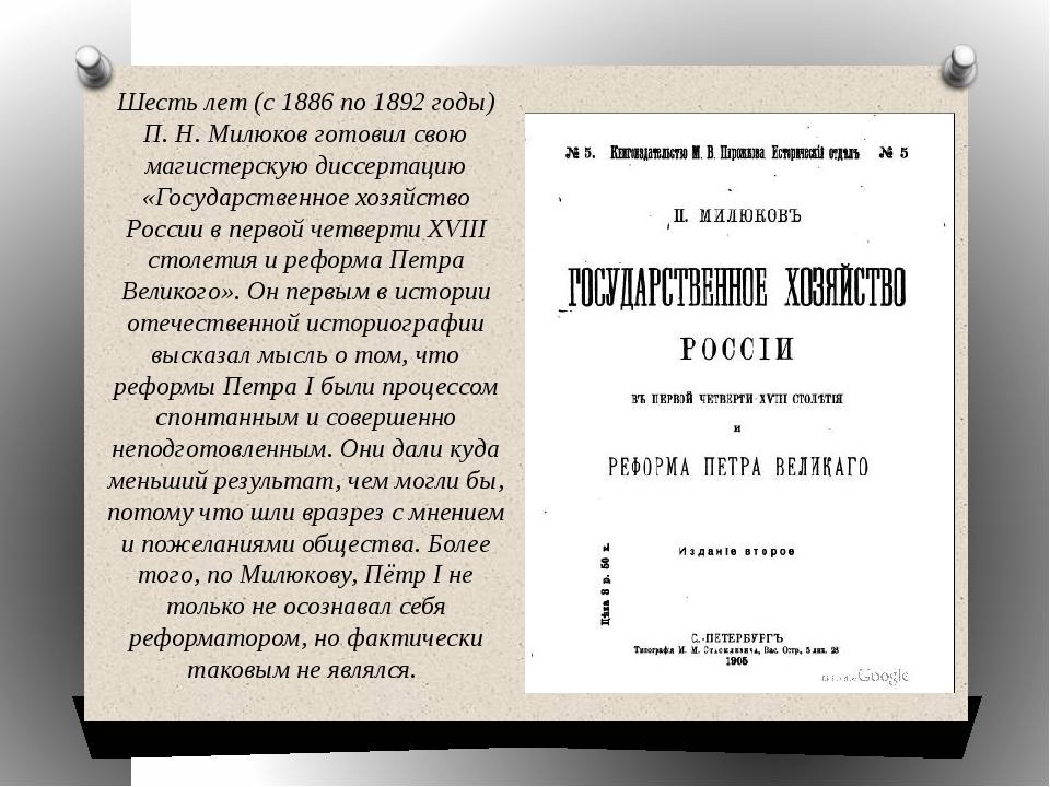 Шесть лет (с 1886 по 1892 годы) П. Н. Милюков готовил свою магистерскую диссе...