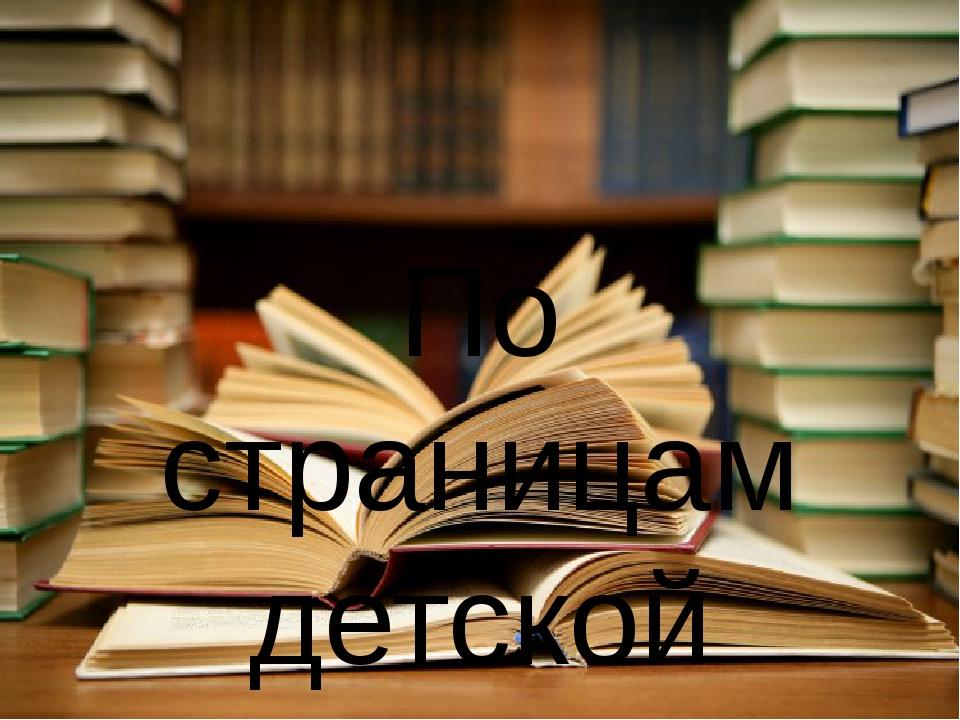 По страницам детской энциклопедии
