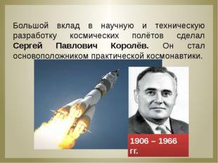 Большой вклад в научную и техническую разработку космических полётов сделал