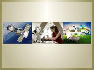 С развитием науки в технике за последние десятилетия произошли грандиозные и