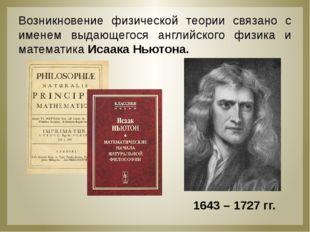 Возникновение физической теории связано с именем выдающегося английского физ