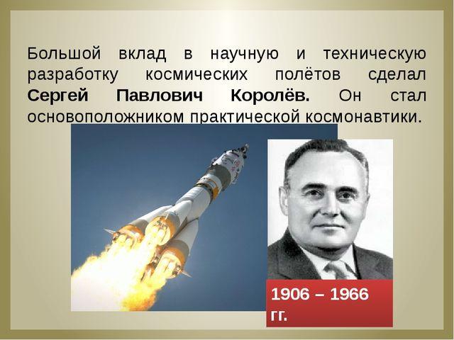 Большой вклад в научную и техническую разработку космических полётов сделал...
