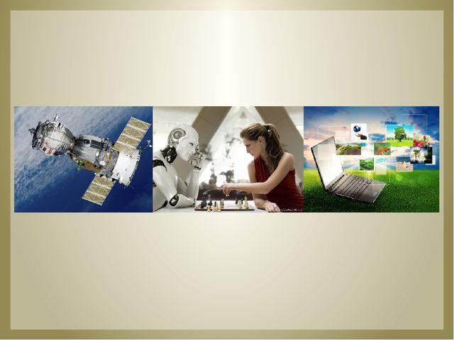 С развитием науки в технике за последние десятилетия произошли грандиозные и...
