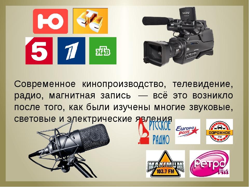 Современное кинопроизводство, телевидение, радио, магнитная запись — всё эт...