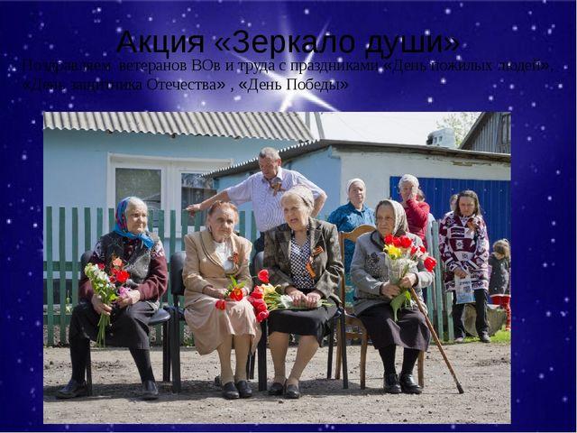 Акция «Зеркало души» Поздравляем ветеранов ВОв и труда с праздниками «День по...