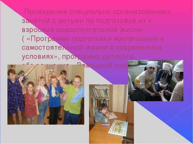 Проведение специально организованных занятий с детьми по подготовке их к взр...