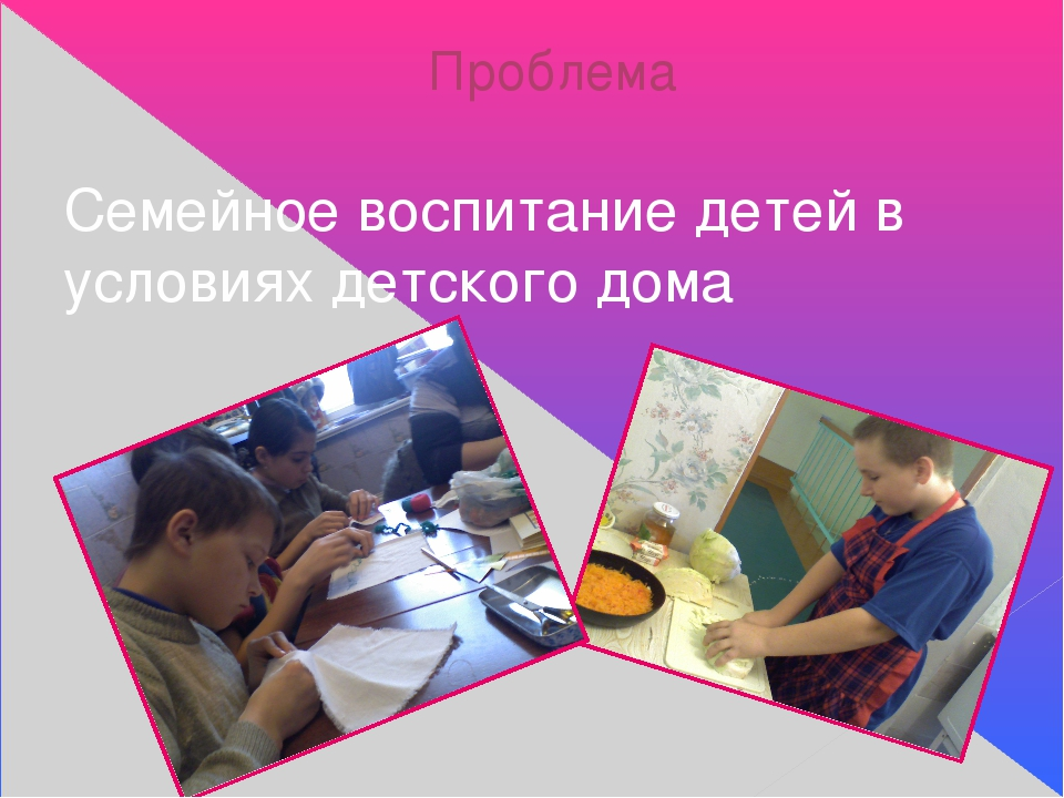 Проблема Семейное воспитание детей в условиях детского дома Подготовка к само...