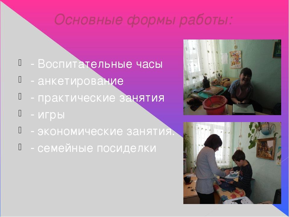 Основные формы работы: - Воспитательные часы - анкетирование - практические з...