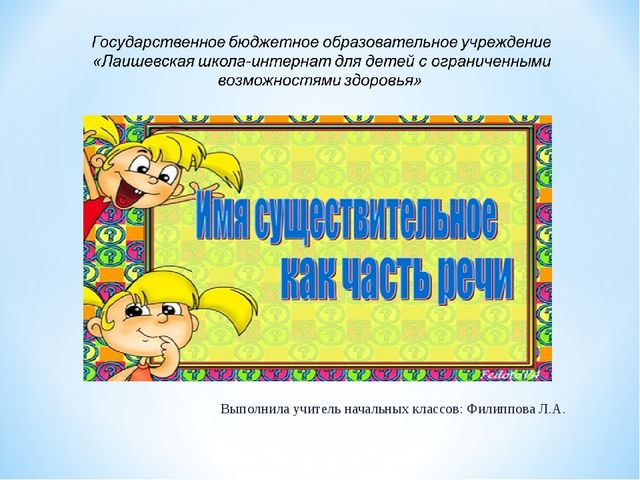 Выполнила учитель начальных классов: Филиппова Л.А.
