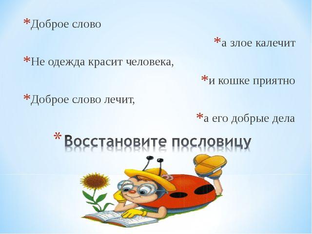 Доброе слово а злое калечит Не одежда красит человека, и кошке приятно Доброе...