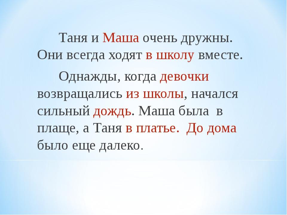 Таня и Маша очень дружны. Они всегда ходят в школу вместе. Однажды, когда де...