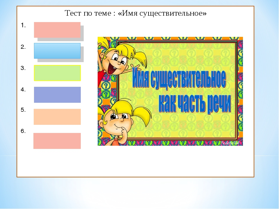 Тест по теме : «Имя существительное» 1. 2. 3. 4. 5. 6.