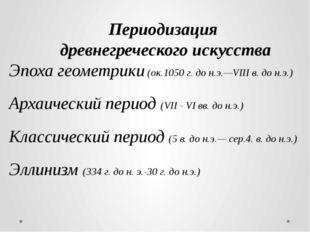 Периодизация древнегреческого искусства Эпоха геометрики (ок.1050 г. до н.э.—