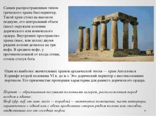 Самым распространенным типом греческого храма был периптер. Такой храм стоял