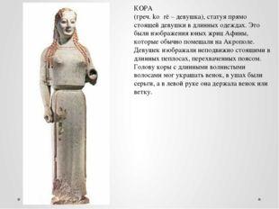 КОРА (греч. kó rē – девушка), статуя прямо стоящей девушки в длинных одеждах