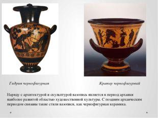 Наряду с архитектурой и скульптурой вазопись является в период архаики наибол
