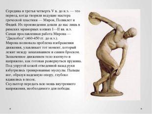 Середина и третья четверть V в. до н.э. — это период, когда творили ведущие м